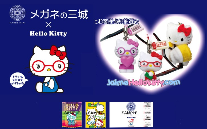 http://jaimehellokitty.cowblog.fr/images/Articles003/parismiki.jpg